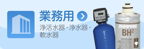 業務用浄活水器