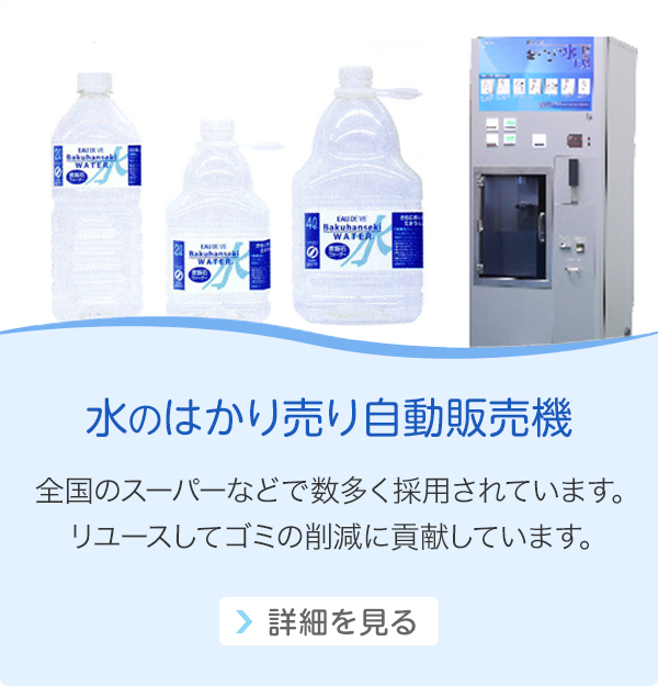 水のはかり売り自販機